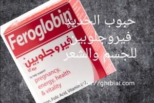 حبوب الحديد فيروجلوبين للجسم والشعر