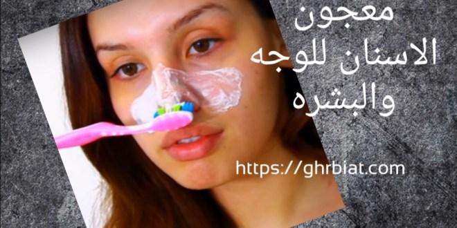 معجون الاسنان للوجه والبشره