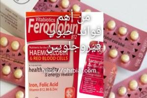 من أهم فوائد حبوب فيروجلوبين