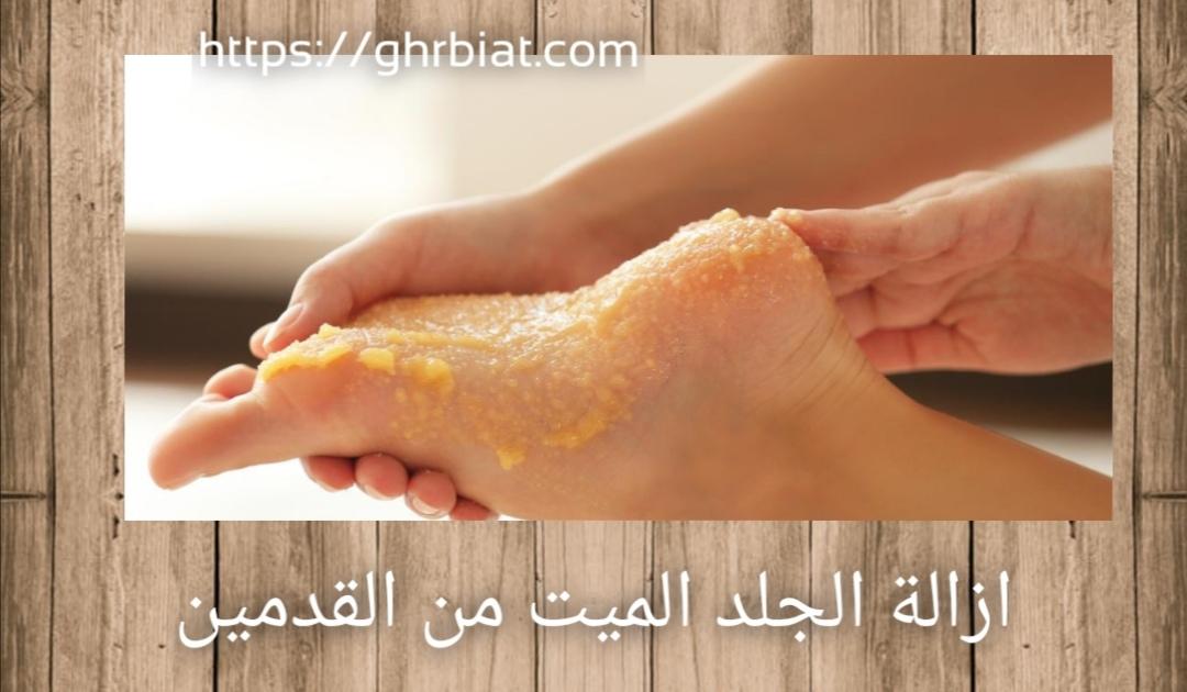 ازالة الجلد الميت من القدمين