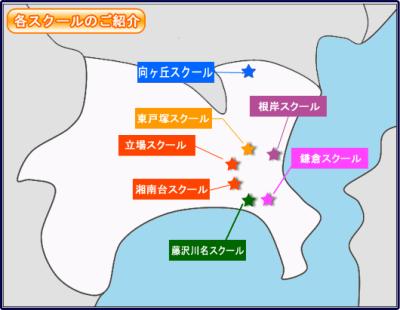 各スクールマップ