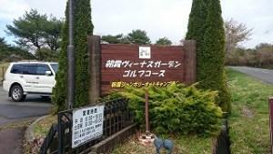 桜まつりゴルフ合宿#4