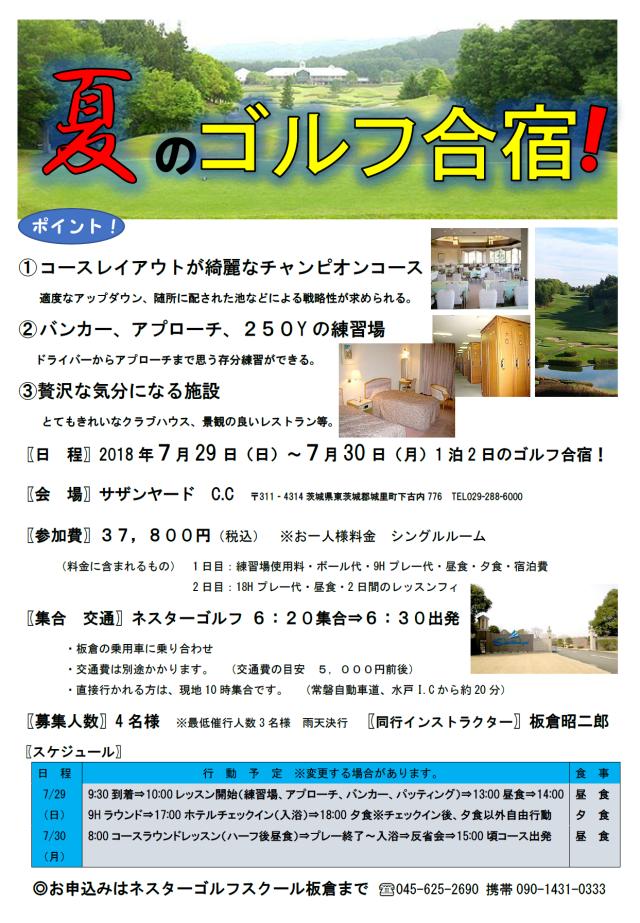 根岸スクール合宿201807