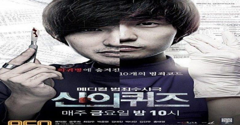 Download Gods Quiz (Korean Series)
