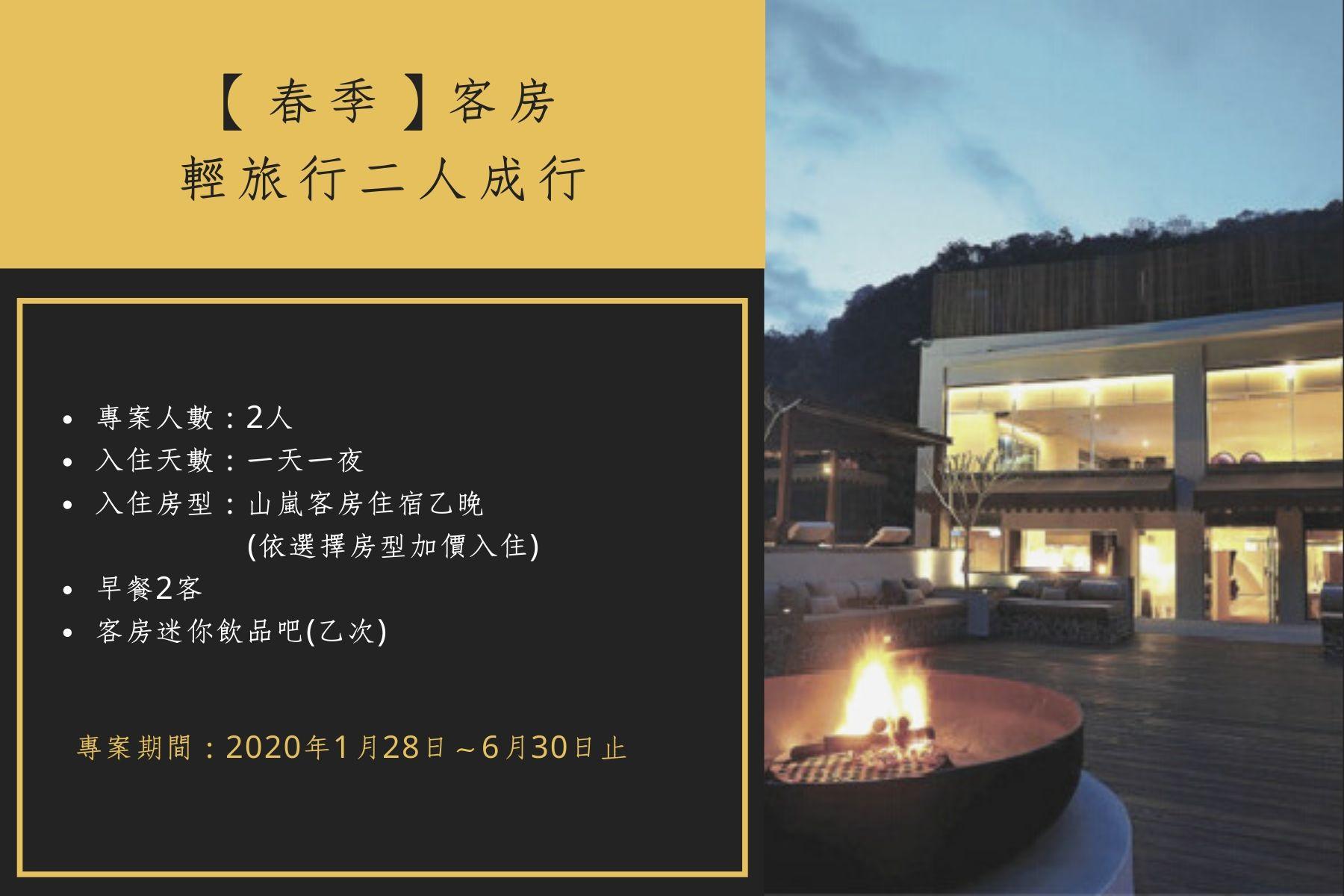 太魯閣晶英酒店Silks Place Taroko – GH TOUR