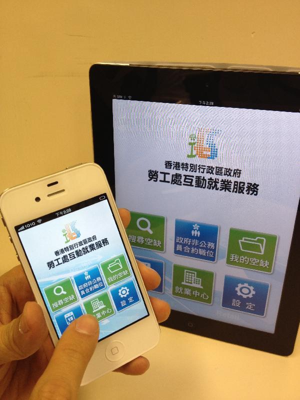 勞工處推出「互動就業服務」手機應用程式(附圖)