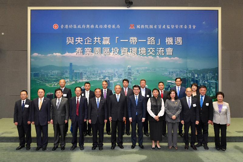 CEDB and SASAC hold sharing session on Economic and Trade Cooperation Zones for Belt and Road opportunities (with photos)