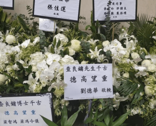 Tang lễ nhà văn Kim Dung: Lưu Đức Hoa, Huỳnh Hiểu Minh cùng dàn nghệ sĩ gửi hoa trắng rợp trời - Ảnh 4.