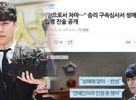 NÓNG: Seungri thừa nhận mua dâm phi pháp, tiết lộ lý do nhiều lần một mực chối tội