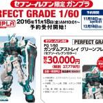 Perfect Grade Astray 7-Eleven Gunpla Exclusive 004