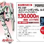 PG Unicorn 7-Eleven Gunpla Exclusive 006