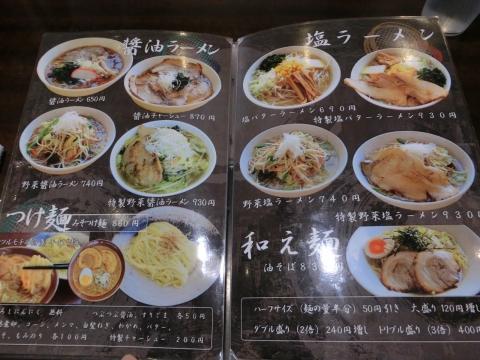 「東橫 愛宕店」(新潟市中央區): 新潟発☆B級食べある記 Ⅱ