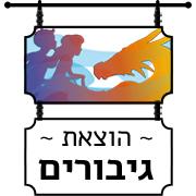 לוגו הוצאת גיבורים