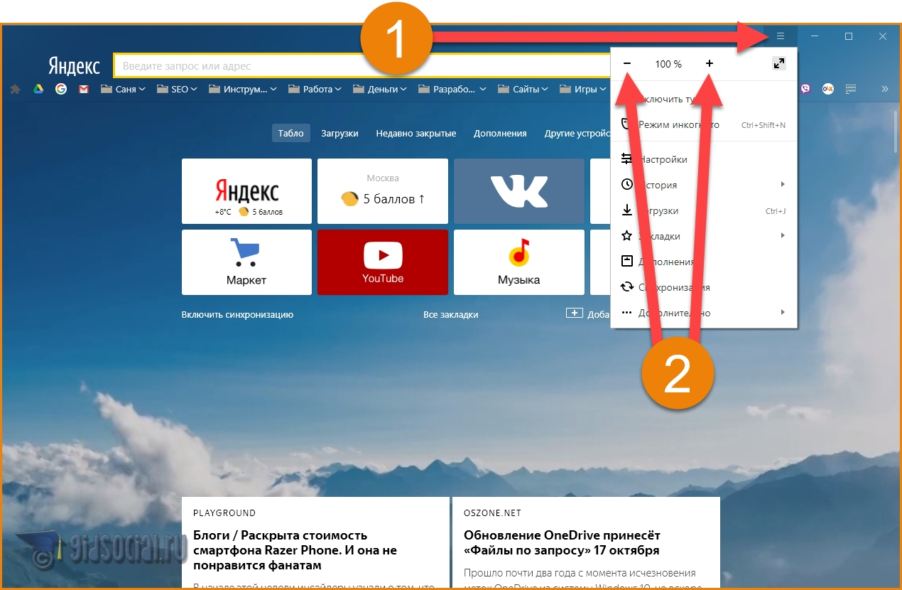 Skala in Yandex-Browser