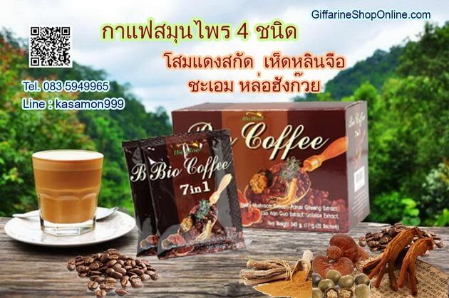 กาแฟสมุนไพร กิฟฟารีน Bio Coffee 7 in 1, กาแฟกิฟฟารีน, กาแฟสุขภาพกิฟฟารีน, กาแฟโสมกิฟฟารีน, กาแฟสมุนไพร กิฟฟารีน, กาแฟไบโอคอฟฟี่ กิฟฟารีน, กาแฟสุพรีเดิร์ม, การแฟ7in1 กิฟฟารีน, Bio coffee 7in1, กาแฟเพื่อสุขภาพ