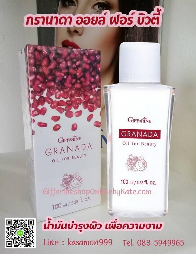 กรานาดา ออยล์ ฟอร์ บิวตี้ กิฟฟารีน น้ำมันเพื่อความงาม, Granada oil for beauty giffarine, Granada, giffarine granada, น้ำมันทาผิว กิฟฟารีน, น้ำมันนวดผิว กิฟฟารีน, กรานาดา ออยล์, กรานาดา ออย, กรานาดาออยล์, รีวิว กรานาดา ออยล์, กรานาดา ออยล์ ราคา, ออยล์บำรุงผิว ยี่ห้อไหนดี, บอดี้ออยล์, ออยล์บอดี้ กิฟฟารีน, น้ำมันบำรุงผิวทับทิม, น้ำมันเพื่อความงาม กิฟฟารีน