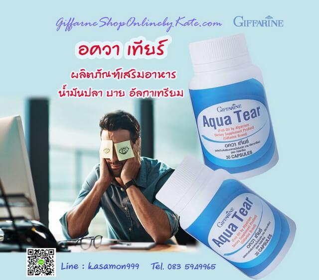 วิตามินบำรุงตา กิฟฟารีน อควาเทียร์ Aqua Tear ลดอาการตาแห้ง, Giffarine Aqua tear, ลดอาการคันตา, ยาบำรุงตา กิฟฟารีน, บำรุงสายตา กิฟฟารีน, ลดการหยอดน้ำตาเทียม, ยาบำรุงสายตายี่ห้อไหนดี, วิตามินบำรุงสายตา ตัวใหม่ กิฟฟารีน, อคาวา เทียร์ กิฟฟารีน, อควาเทียร์, น้ำมันปลากิฟฟารีน, น้ำมันปลา บาย อัลคาเทรียม