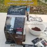 กาแฟดำ กิฟฟารีน รอยัลคราวน์ แบลค แบบซอง black coffee