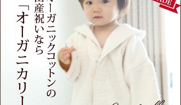 代官山オーガニックコットン専門店の出産祝い&名入れベビー服【オーガニカリー
