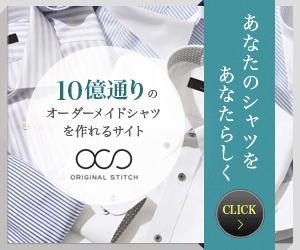 あなたのシャツをあなたらしく 10億通りのオーダーメイドシャツを作れる【Original Stitch】