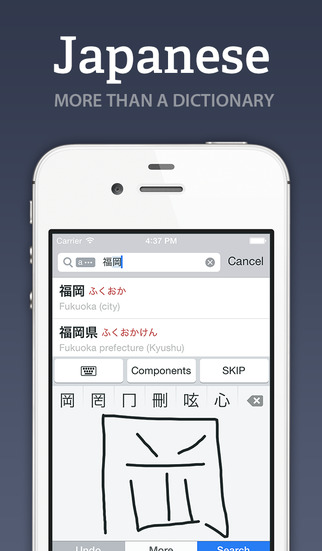 Free iOS Reference App Japanese By renzo Inc.
