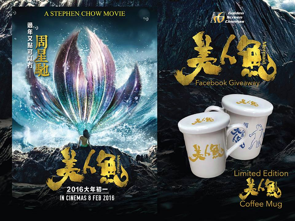 FREE 《美人魚》 Limited Edition Cup at Golden Screen Cinemas