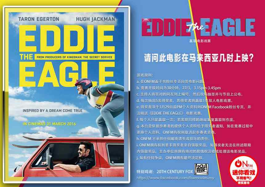 #Win tickets to EDDIE THE EAGLE at ONFM