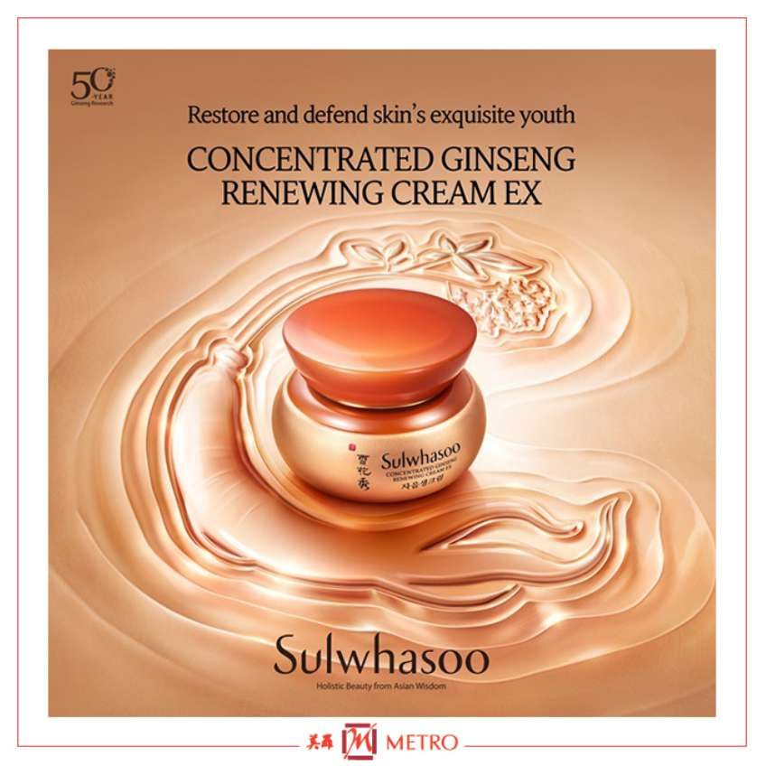 #Win a jar of the Concentrated Ginseng Renewing Cream EX at METRO (Singapore)