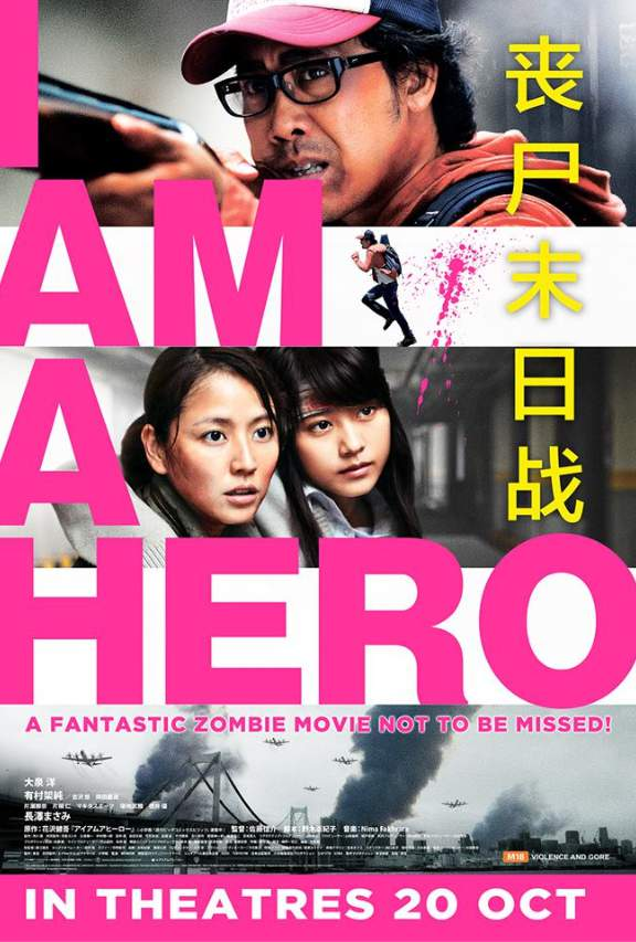 win-i-am-a-hero-m18-movie-premiere-tickets-and-anime-festival-asia-singapore-2016-invites