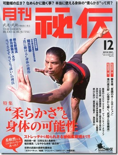 月刊秘伝2014年12月号