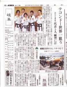 2015-05yomiurishinbun