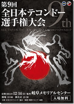 第9回全日本大会ポスター