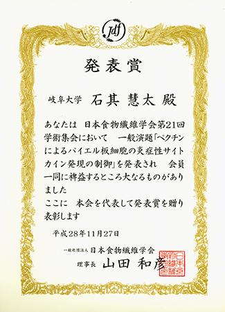 award2016