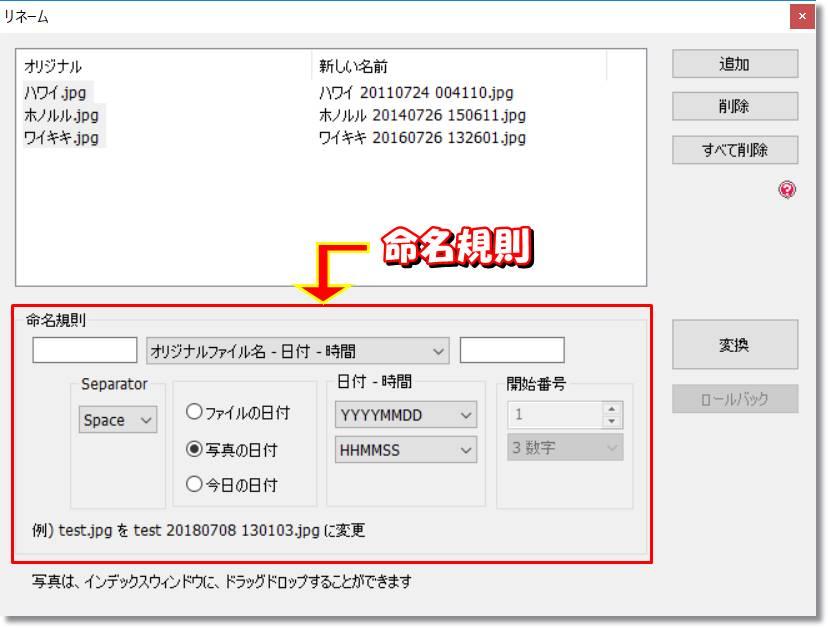 PhotoScapeを使用してファイル名を一括リネームする方法を解説! | ギガログ
