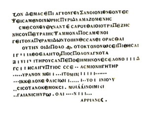 greek_text_on_the_paw_of_the_sphinx