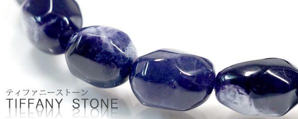 最高級品質ティファニーストーンの輸入製造販売のフォレストブルー