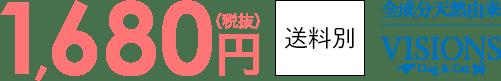 1,680円(税抜) 送料無料