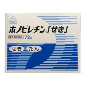ホノピレチン「せき」