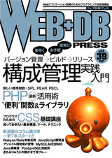 WEB+DB PRESS Vol.39
