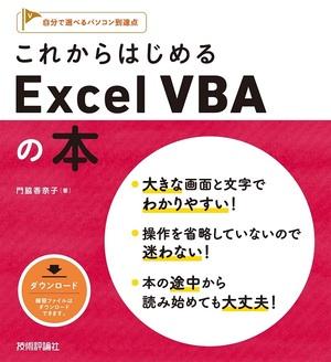 これからはじめる Excel VBAの本:書籍案內 技術評論社