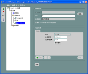 System.Data.OracleClient 需有 Oracle 用戶端軟體版本 8.1.7 或以上版本 | 羽澈.Live