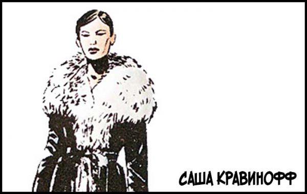 Саша Кравинофф