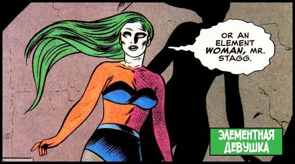 Элементная Девушка DC Comics