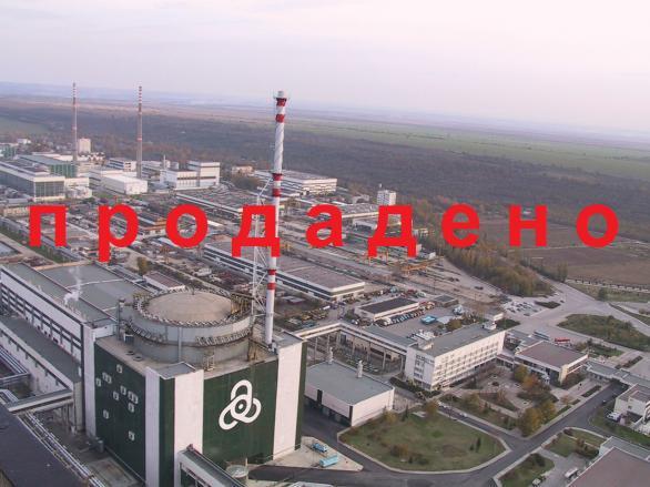 Иван Костов успешно приватизира и ... АЕЦ
