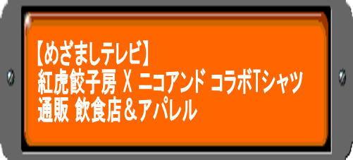 紅虎餃子房 X ニコアンド
