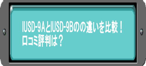 IUSD-9AとIUSD-9Bのの違い