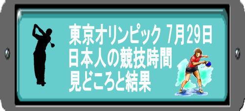 東京オリンピック 7月29日