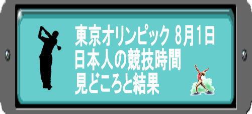 東京オリンピック 8月1日