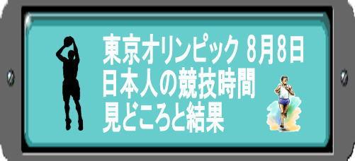 東京オリンピック 8月8日 見どころ