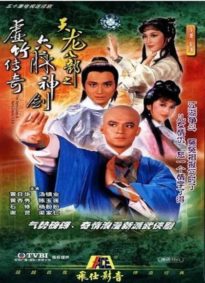 天龍八部1982版 線上看 - 港劇 - 高清全集線上看 - Gimy小鴨影音